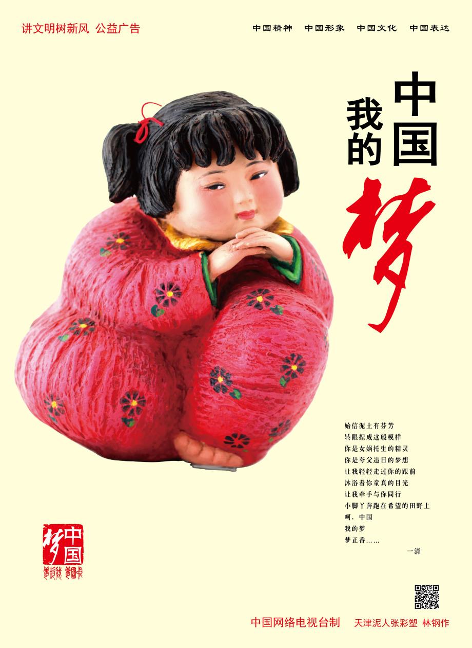 平面公益广告――中国梦系列