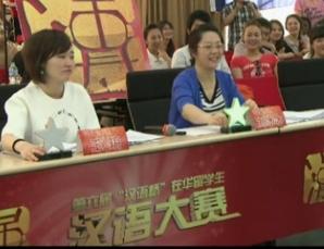 الحوار: دراسة اللغة الصينية : موجة جديدة تجتاح العالم 2014-04-08