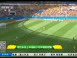 [世界杯]朱广沪:荷兰调整及时 澳大利亚值得敬佩