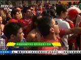 [世界杯]智利连胜晋级 球迷冲撞球场喜大普奔