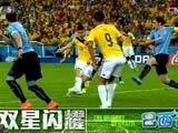[我爱世界杯]巴西记忆:哥伦比亚的双核奇迹