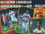 [世界杯]杰报世界杯:世界杯最快进球——哈坎苏克