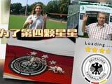 [世界杯]杰报世界杯:德国——为了第四颗星星
