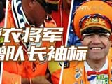 [世界杯]杰报世界杯:橙衣将军 获赠队长袖标