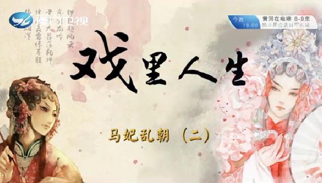 马妃乱朝(二) 斗阵来讲古 2019.04.02 - 厦门卫视 00:29:42