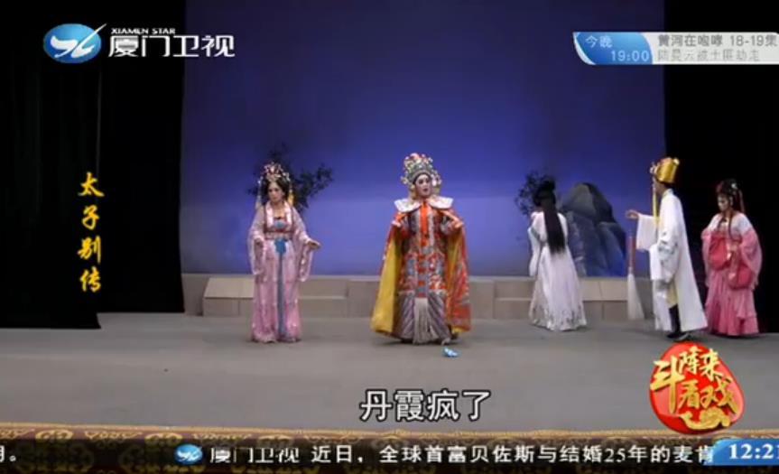 太子别传 (3) 斗阵来看戏 2019.04.07 - 厦门卫视 00:49:39