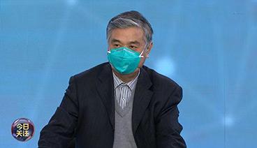 《今日关注》 20200129 流行病学科学家曾光谈疫情防控