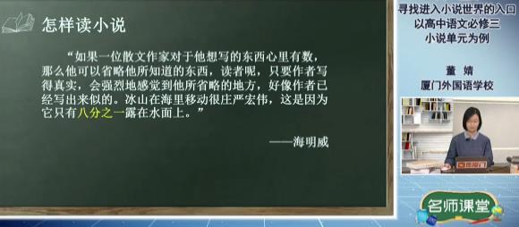 高一語文:尋找進入小說世界的入口——以高中語文必修三小說單元為例 00:39:42