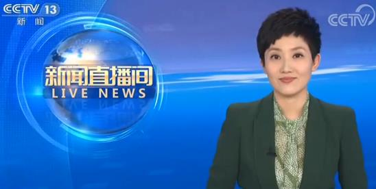 央視《新聞直播間》報道廈門紫水雞家族添新成員 00:02:08