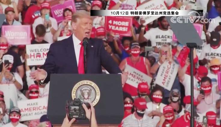《今日关注》 20201013 竞选集会向观众扔口罩 特朗普称不具传染性遭质疑