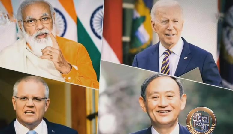 《深度国际》 20210320 四国首脑峰会背后