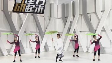 [健身动起来]20210323 健身舞——梦醉荷塘