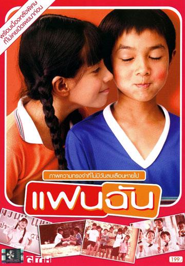 小情人人体艺术_小情人(泰国,2003)