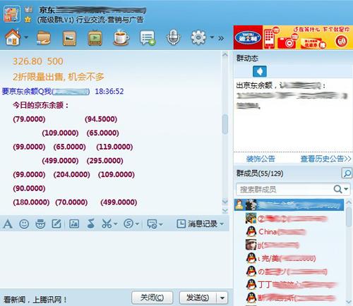 图片说明:京东用户余额在某QQ群内低价贱卖