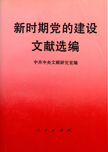 《新时期党的建设文献选编》
