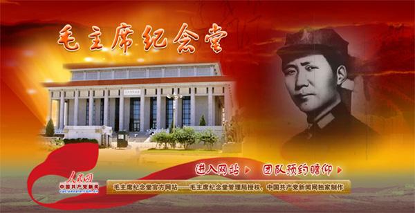 7月15日至8月31日 毛主席纪念堂开放时间提早