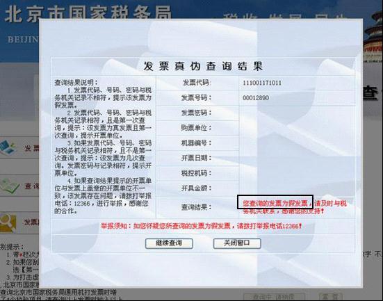 傅先生的两张发票在国税局网站的查询结果均显示为假发票