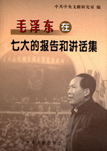 《毛泽东在七大的报告和讲话集》