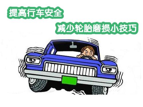 提高行车安全 减少轮胎磨损小技巧