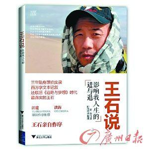《王石说:影响我人生的进与退》封面。