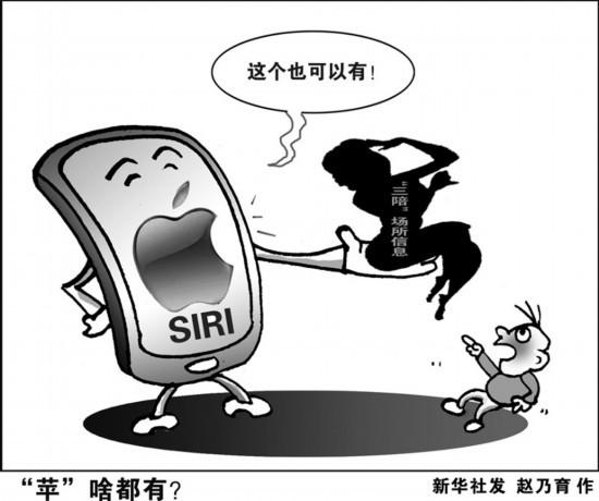 """苹果深陷""""黄色""""泥潭 应用商店中情色禁书随处可见"""