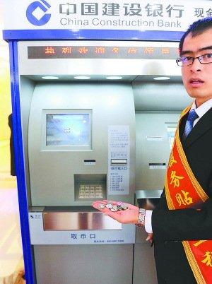 自助硬币存取款机亮相北京 能吃一毛钢镚儿(图)