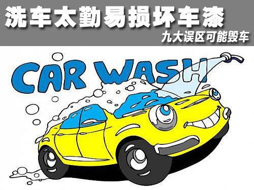 洗车太勤易损坏车漆 九大误区可能毁车
