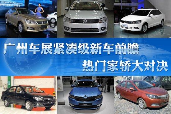 广州车展紧凑级新车前瞻 热门家轿大对决