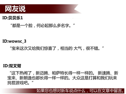您更关注谁? 广州车展新车预览(一) 汽车之家