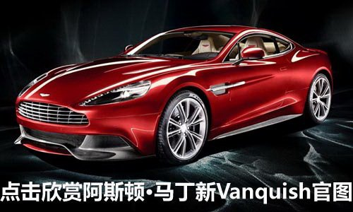 阿斯顿·马丁新Vanquish将广州车展发布 汽车之家