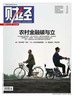 《财经》2012年第30期
