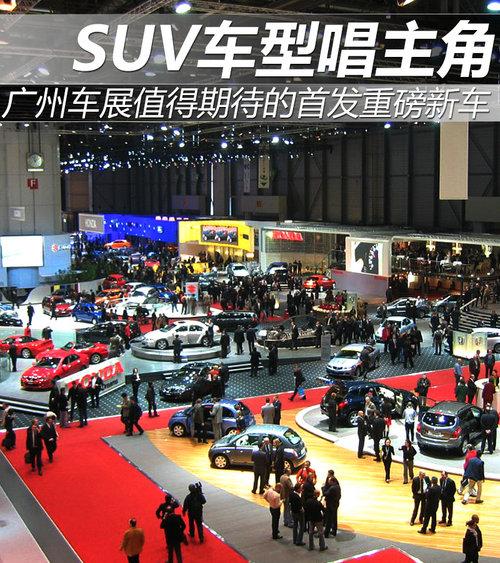 SUV车型唱主角 广州车展首发重磅新车