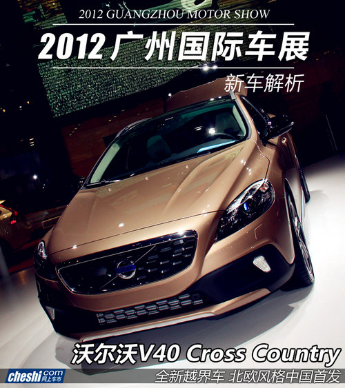 2012广州国际车展 沃尔沃V40跨界抢先拍