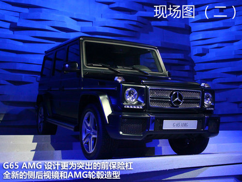 G65 AMG领衔 AMG四款新车广州车展发布