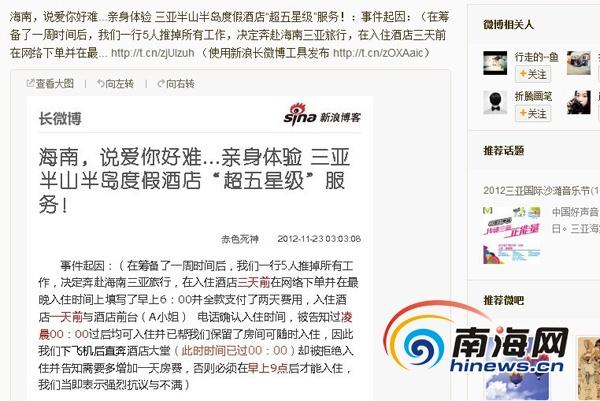 """""""@洪色神_摄影师""""的微博截图。(微博网络截图)"""