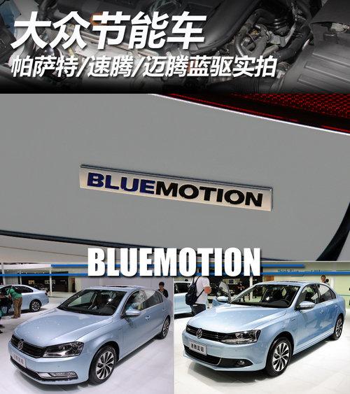 大众节能车 帕萨特/速腾/迈腾蓝驱实拍