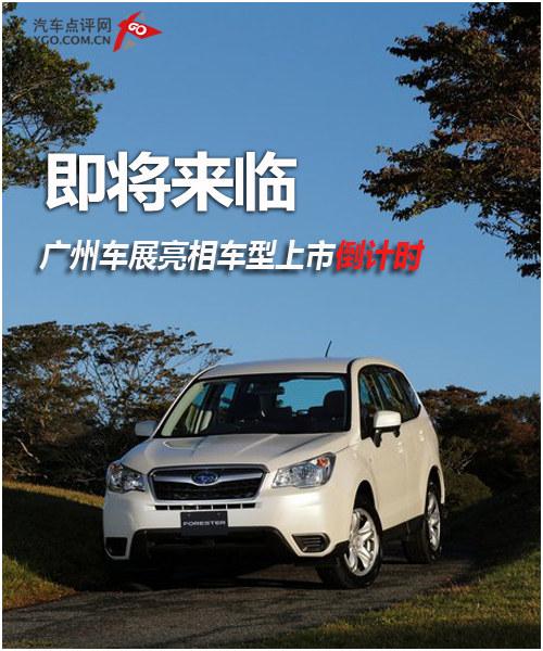 即将来临 广州车展亮相车型上市倒计时