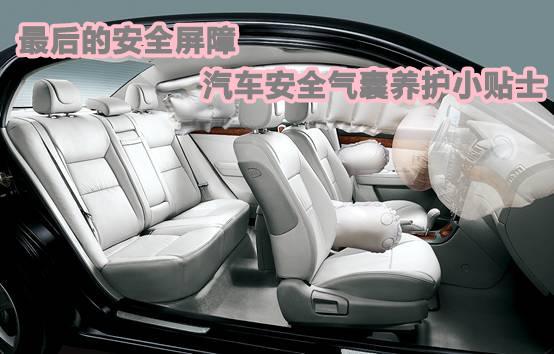最后的安全屏障 汽车安全气囊养护小贴士
