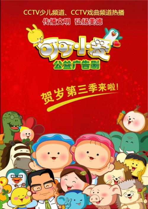 《可可小爱》第三季海报