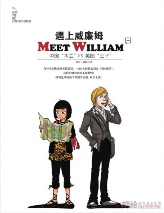 《遇上威廉姆》