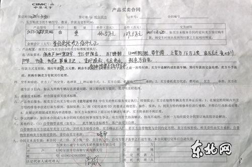 涉嫌没有出售书记的车辆。东北网记者 赵海 摄