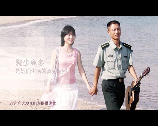 """军嫂论坛吧_""""寻找最美军嫂""""公益节目启动_军事频道_央视网"""