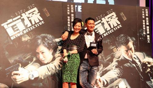 全球预告片香港曝光 刘德华称《盲探》是全新代表作