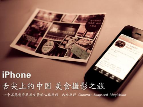 舌尖上的中国iPhone美食摄影之旅
