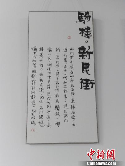 图为展出的书法作品《骑楼老街•新民街》。宋将 摄