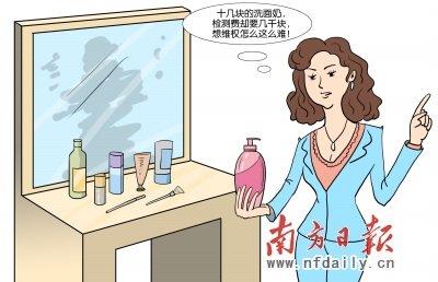 检测成本高取证难 化妆品鱼目混珠消费者难维权