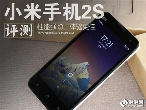 高通600/1300万像素 小米手机2S评测