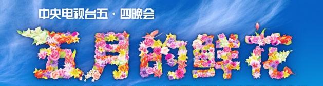 《五月的鲜花》展示青春风采