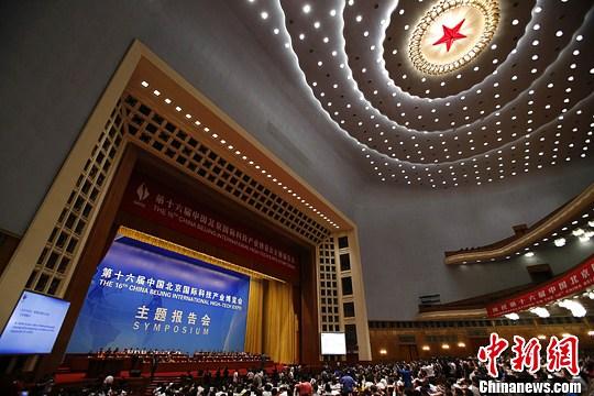 """5月21日,第十六届中国北京国际科技产业博览会在京开幕,本届科博会以""""创新驱动 转型发展""""为主题。中新社发 富田 摄"""