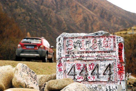 国道318里程碑,被很多人涂鸦 沈凌峰供图